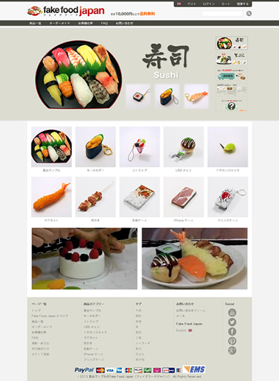 Fake Food Japan http://fakefoodjapan.net/ のスクリーンショット