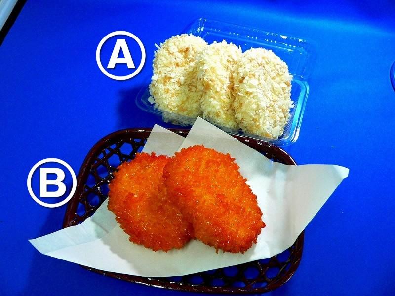 Croquette (Deep Fried & Un-Fried) Replica