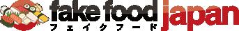 食品サンプルのフェイクフードジャパン